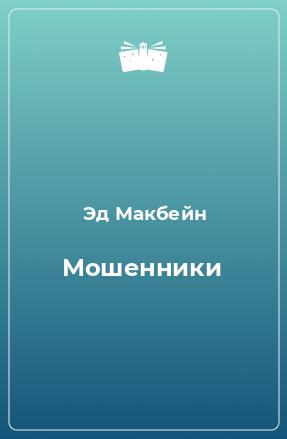 Мошенники