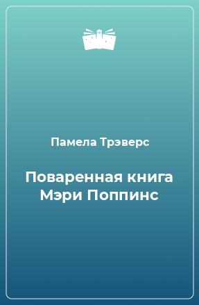 Поваренная книга Мэри Поппинс
