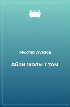 Абай жолы 1 том