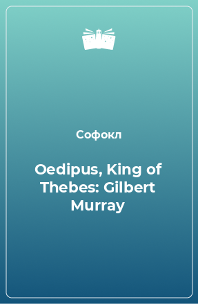 Oedipus, King of Thebes: Gilbert Murray