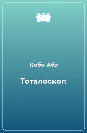 Тоталоскоп