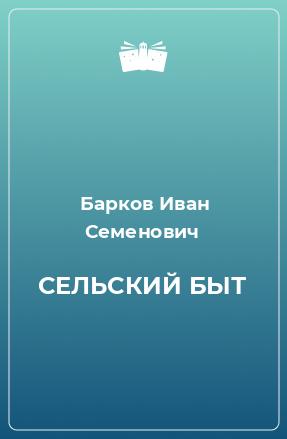 СЕЛЬСКИЙ БЫТ