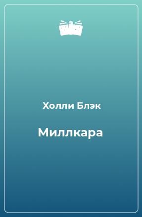 Миллкара