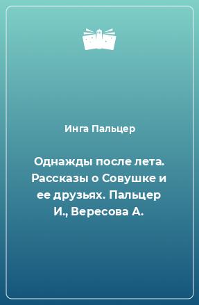 Однажды после лета. Рассказы о Совушке и ее друзьях. Пальцер И., Вересова А.