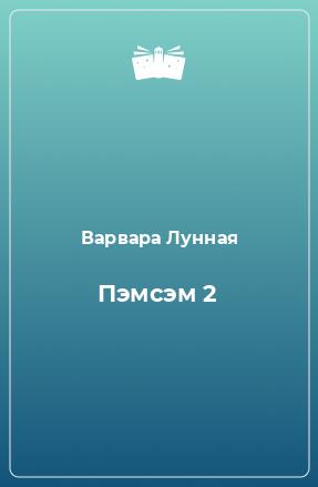 Пэмсэм 2