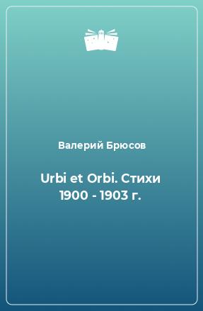 Urbi et Orbi. Стихи 1900 - 1903 г.
