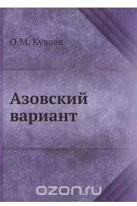 Азовский вариант