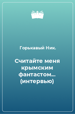 Считайте меня крымским фантастом... (интервью)