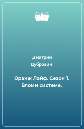 Оранж Лайф. Сезон 1. Вломи системе.