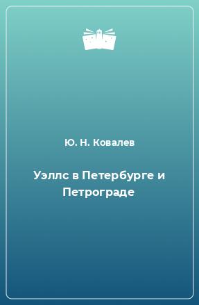 Уэллс в Петербурге и Петрограде