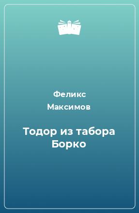 Тодор из табора Борко