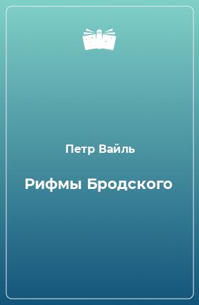 Рифмы Бродского