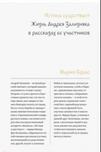 Истина существует. Жизнь Андрея Зализняка в рассказах ее участников.