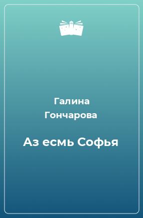 Аз есмь Софья