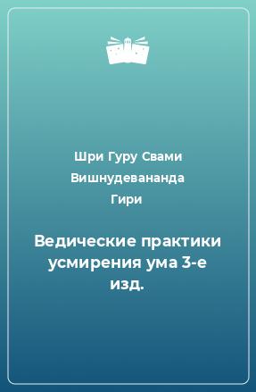 Ведические практики усмирения ума 3-е изд.