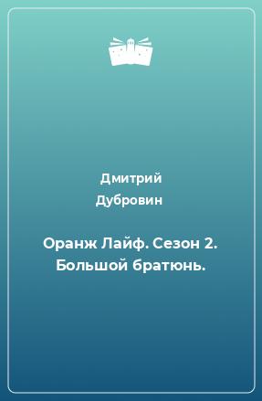 Оранж Лайф. Сезон 2. Большой братюнь.