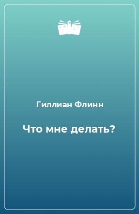 Что мне делать?