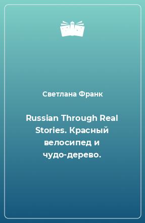 Russian Through Real Stories. Красный велосипед и чудо-дерево.