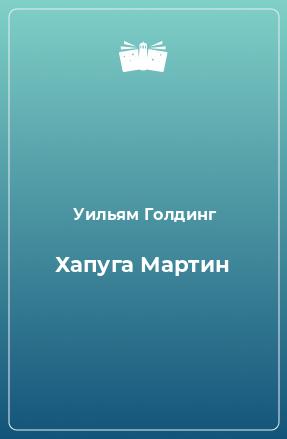 Хапуга Мартин