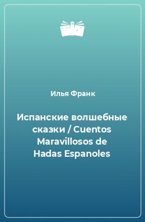Испанские волшебные сказки / Cuentos Maravillosos de Hadas Espanoles