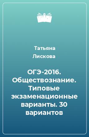 ОГЭ-2016. Обществознание. Типовые экзаменационные варианты. 30 вариантов