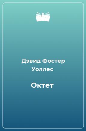 Октет