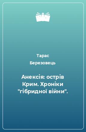 Анексія: острів Крим. Хроніки