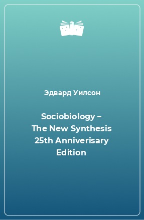 Sociobiology – The New Synthesis 25th Anniverisary Edition
