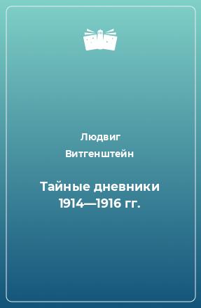 Тайные дневники 1914—1916 гг.