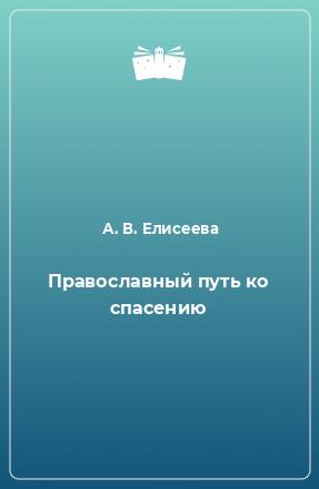Православный путь ко спасению