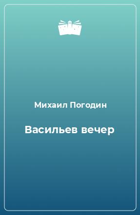 Васильев вечер