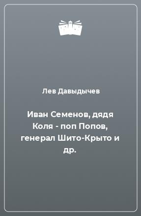 Иван Семенов, дядя Коля - поп Попов, генерал Шито-Крыто и др.
