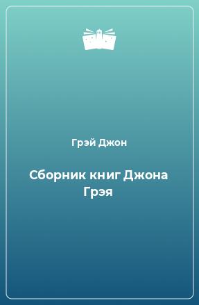 Сборник книг Джона Грэя