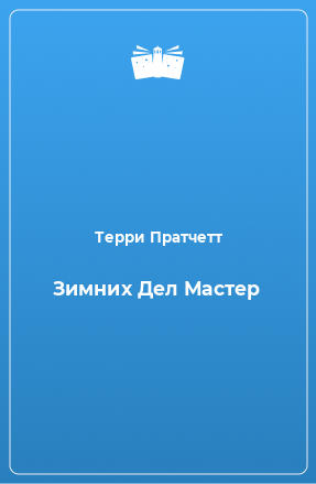 Зимних Дел Мастер