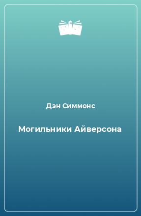 Могильники Айверсона