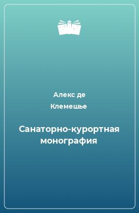 Санаторно-курортная монография