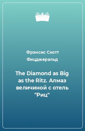 The Diamond as Big as the Ritz. Алмаз величиной с отель
