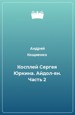 Косплей Сергея Юркина. Айдол-ян. Часть 2