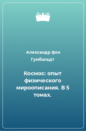 Космос: опыт физического мироописания. В 5 томах.