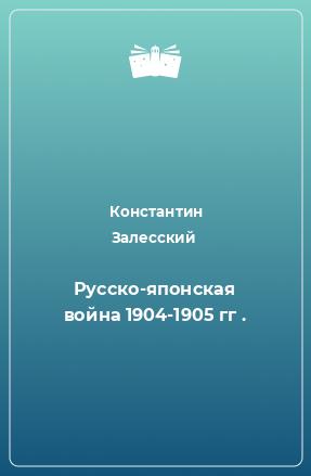 Русско-японская война 1904-1905 гг .