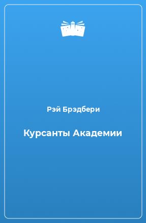 Курсанты Академии