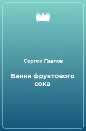 Банка фруктового сока