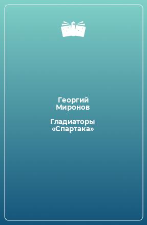 Гладиаторы «Спартака»