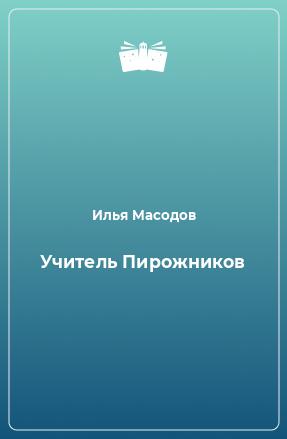 Учитель Пирожников