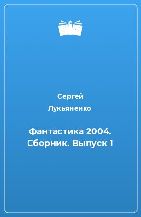 Фантастика 2004. Сборник. Выпуск 1