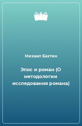 Эпос и роман (О методологии исследования романа)