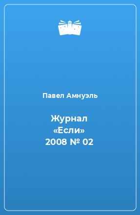 Журнал «Если» 2008 № 02