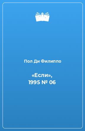 «Если», 1995 № 06