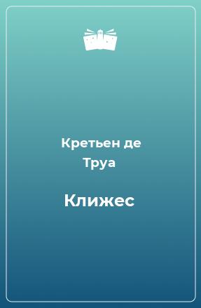 Клижес