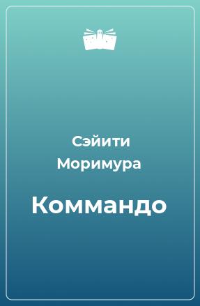 Коммандо